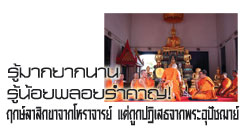 40_occasion_leave_buddhist_monkhood